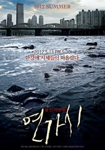 Korean Movie Review: Deranged