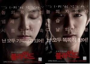 Korean Movie Review: Blind (블라인드)