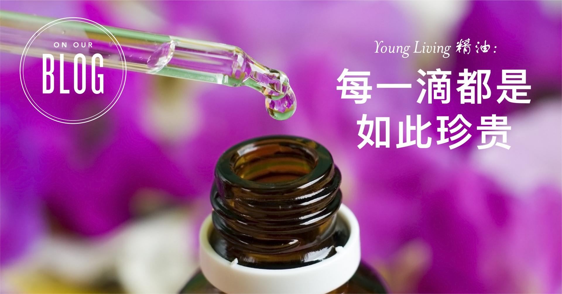 Young Living精油:每一滴都是如此珍貴 - Young Living Blog