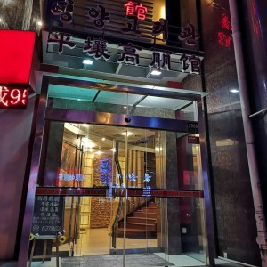 Shanghai Koryo Pyongyang Restaurant is one of the best North Korean restaurants