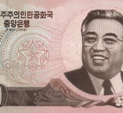 North Korean money: an old 5000-won note.