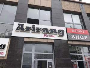 A south korean fashion clothing store in Ulan Bator uses the name Arirang, the most famous korean folk song.