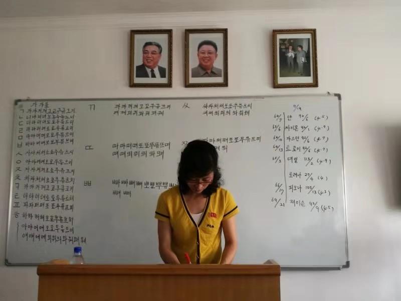Pyongyang Korean Language Study Tour Teacher