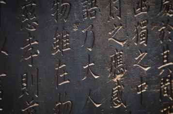 Chinese characters engraved on a stele