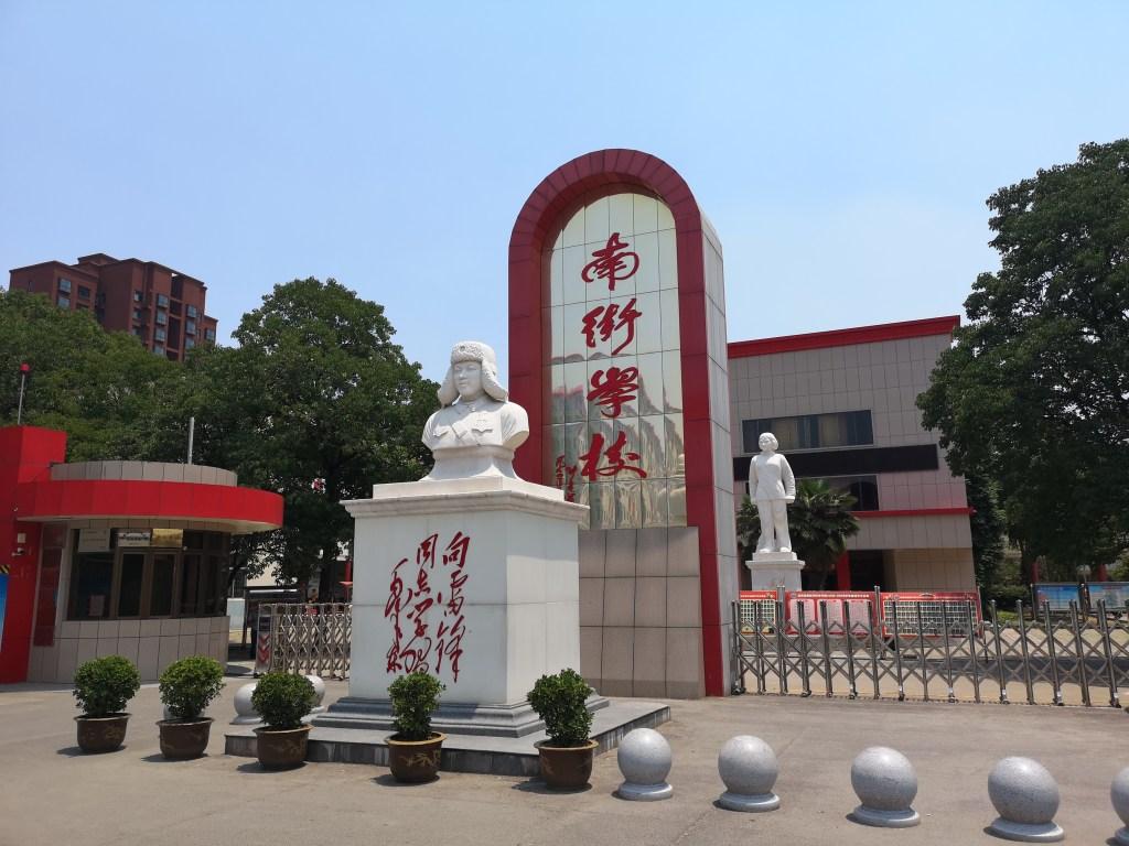 The school of Nanjiecun