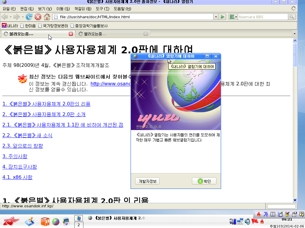 Red Star OS version 2, standard for many older north Korean computers