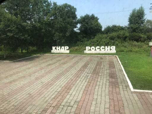 The signs marking the Russia North Korea border.