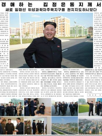 North Korean websites: the front page of the Rodung Sinmun newspaper.