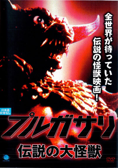 Pulgasari Japanese DVD Cover