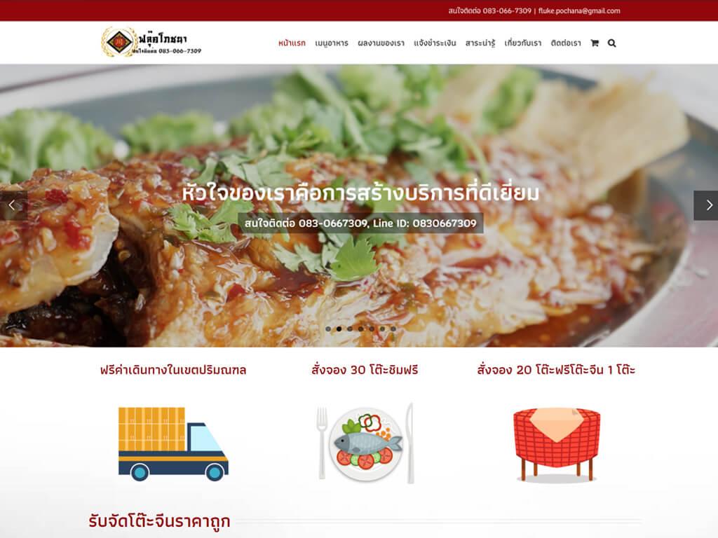 เว็บไซต์ รับจัดโต๊ะจีน
