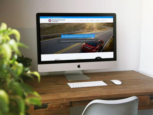 เว็บไซต์ โรงเรียนสอนขับรถ - รับทำเว็บไซต์ WordPress