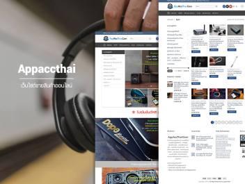 เว็บไซต์ Appaccthai