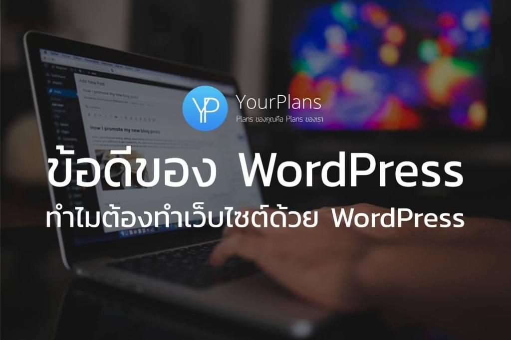 ข้อดีของ WordPress ทำไมต้องทำเว็บไซต์ด้วย WordPress