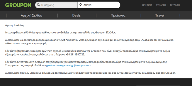 groupon-grecia