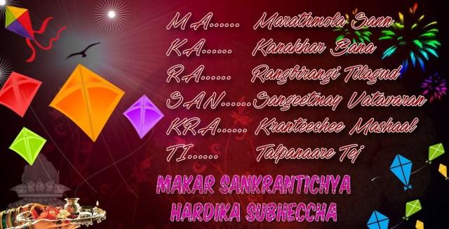 happy makar sankranti images - Happy Makar Sankranti Wishes, Quotes, Messages & Whatsapp Status