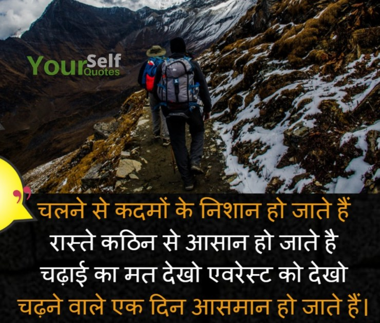 Best Hindi Quotes About Life