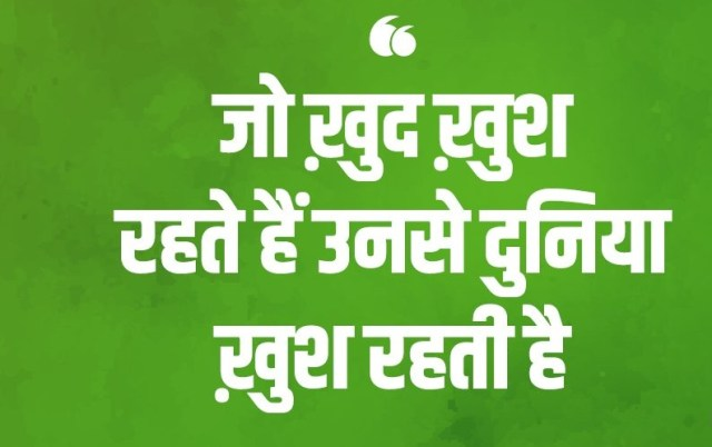 Good Quotation in Hindi