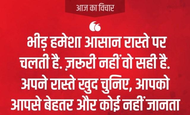 Hindi Quotes in Hindi