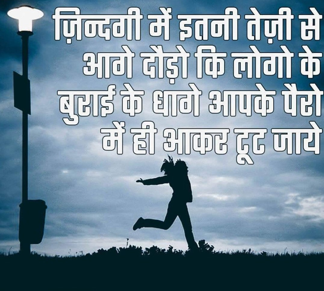 Image of: Thoughts Hindi Thought Of The Day जञन पणडत Best Quotes In Hindi बसट कटस हनद म