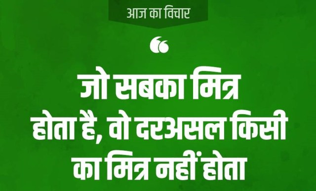 Images Quotes in Hindi