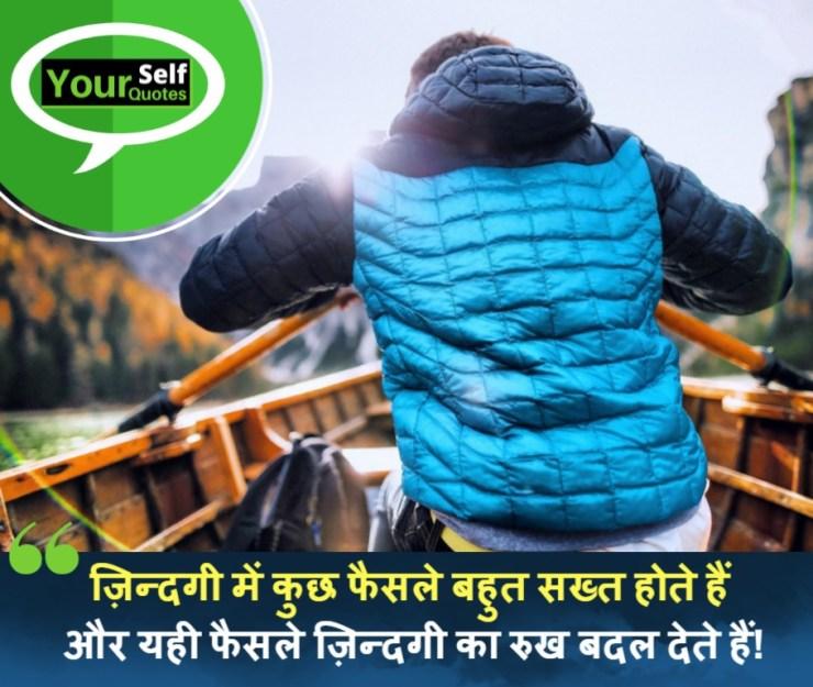 Life Changing Hindi Quotes
