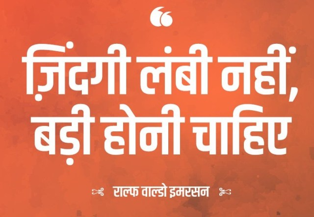 Life Quotation in Hindi