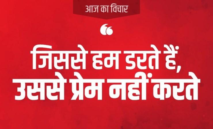 Love Quotation in Hindi