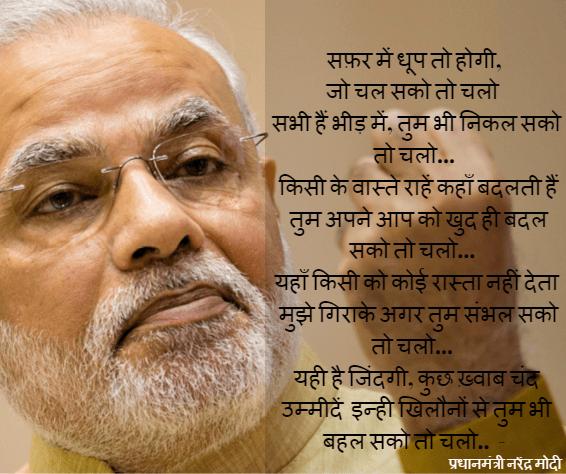 नरेंद्र मोदी Quotes