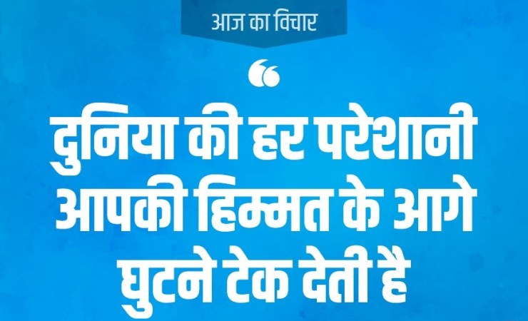 Motivate Quotes in Hindi