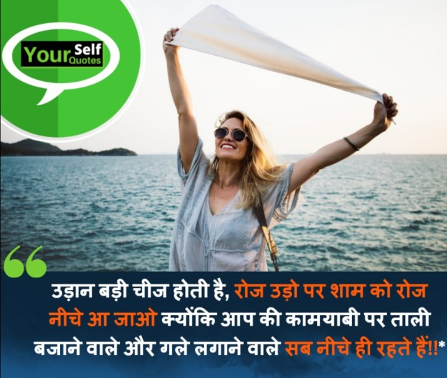 Hindi Best Thoughts