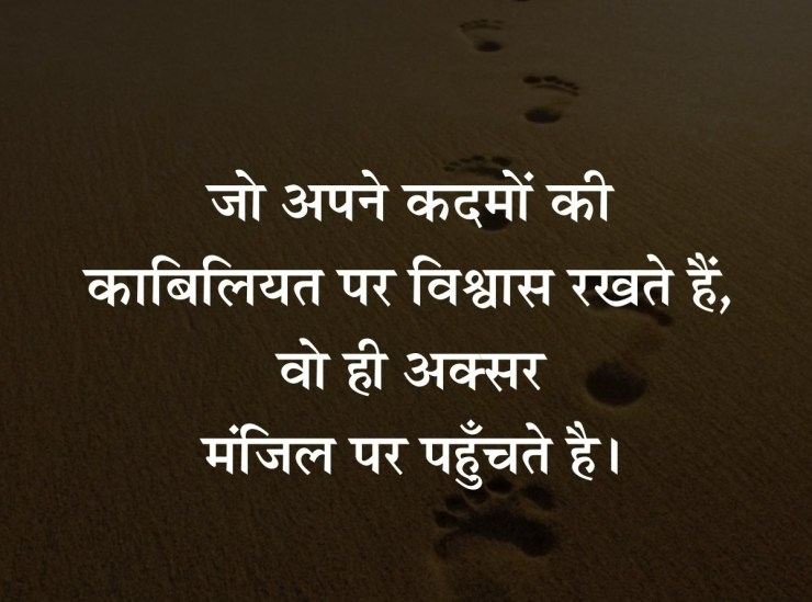 110 hindi motivational quotes and thoughts: हिन्दी