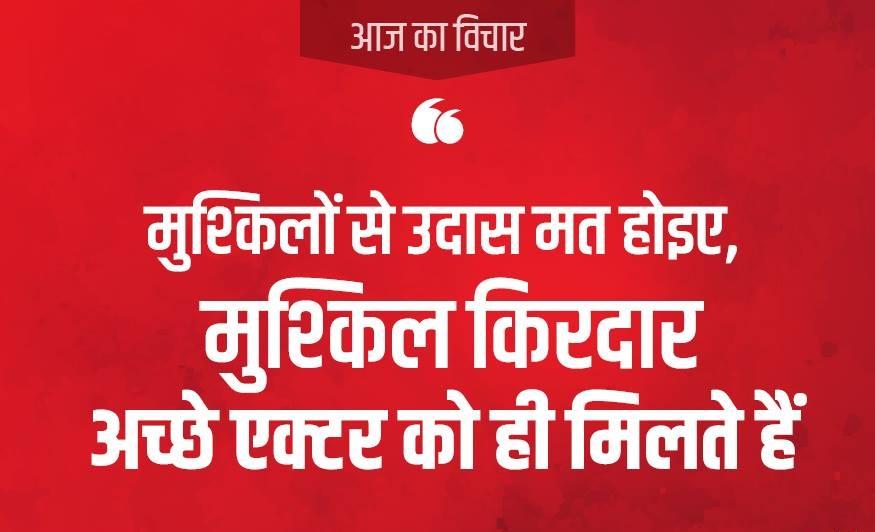 Good Morning Hindi Shyari Images