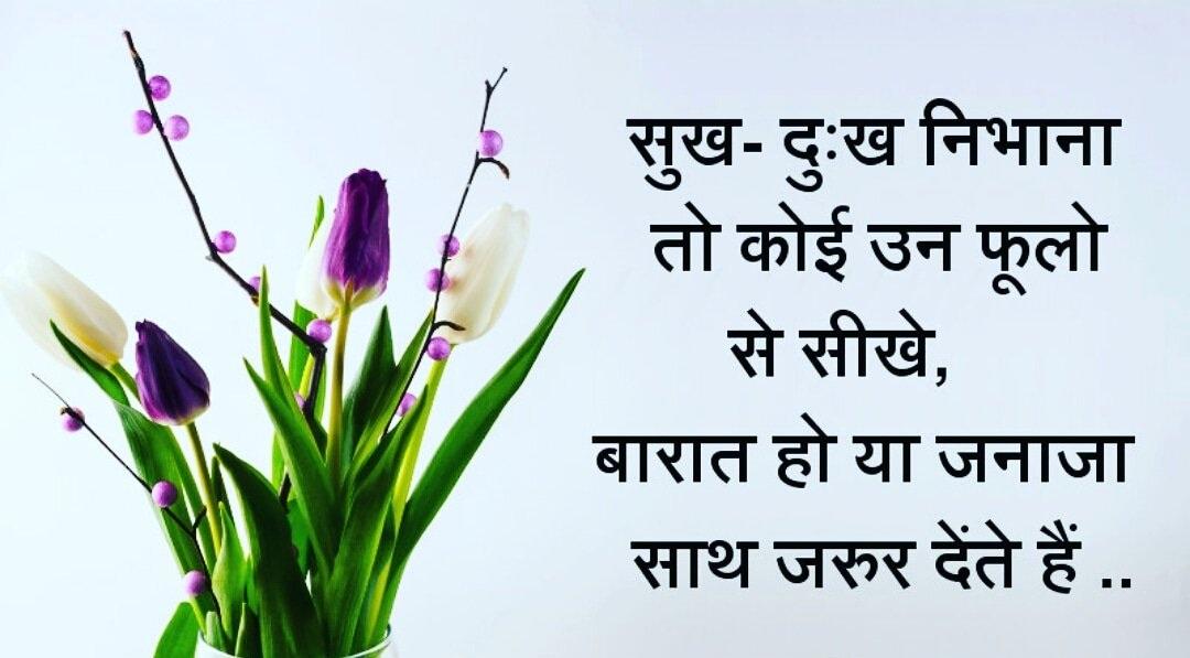 Good Morning Hindi Status Images