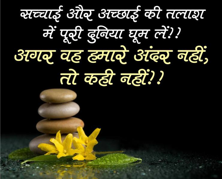Good Motivational Thoughts in Hindi