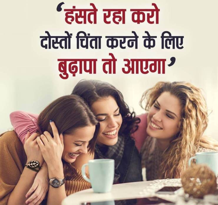 Happy Motivational Quotes in Hindi