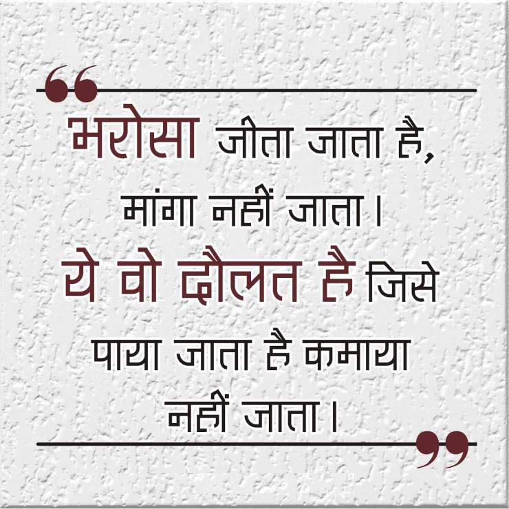 Hindi Quotes Motivational Quotes