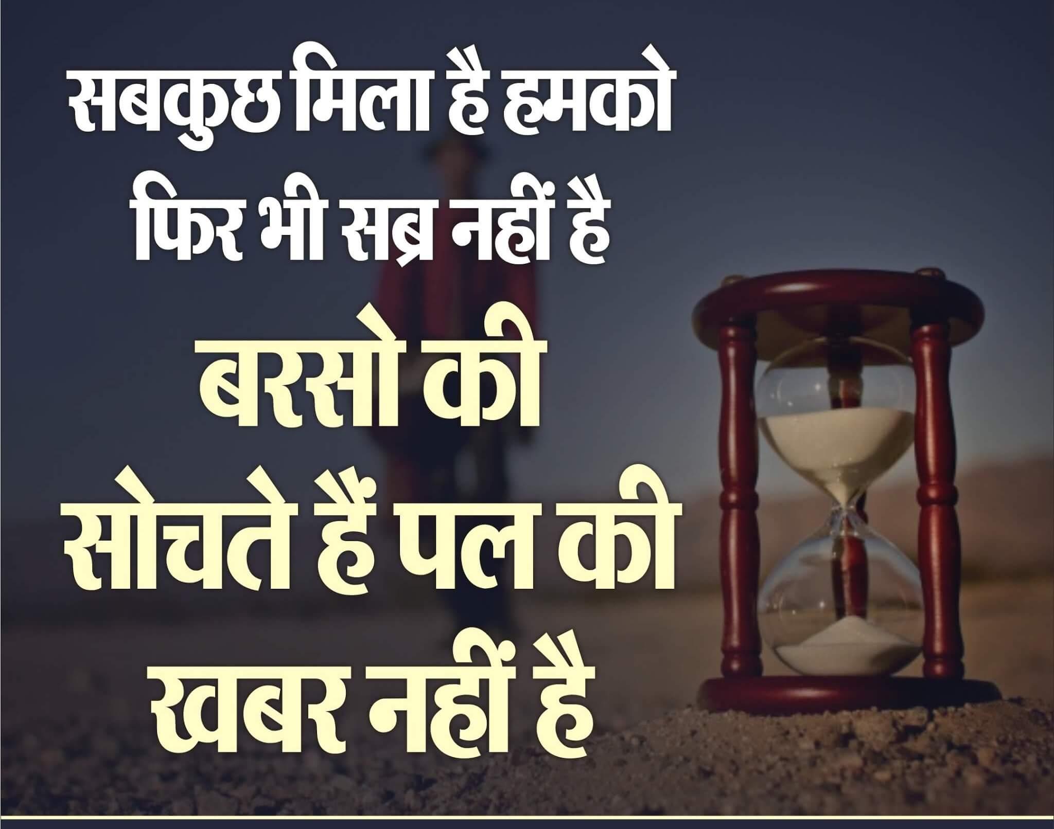 "Hindi Motivational Quotes And Thoughts À¤¹ À¤¨ À¤¦ À¤® À¤Ÿ À¤µ À¤¶à¤¨à¤² À¤• À¤µ À¤Ÿ À¤¸ À¤""र À¤µ À¤š À¤°"