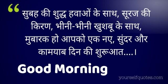 Quotes Hindi Good Morning