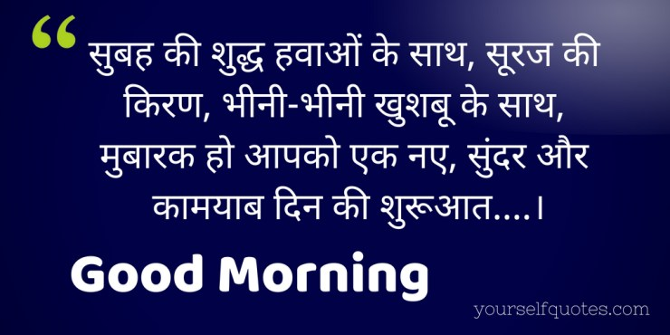 Quotes Hindi Good Morning