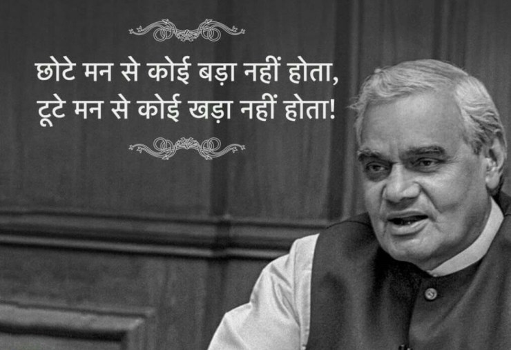 Atal Bihari Quotes