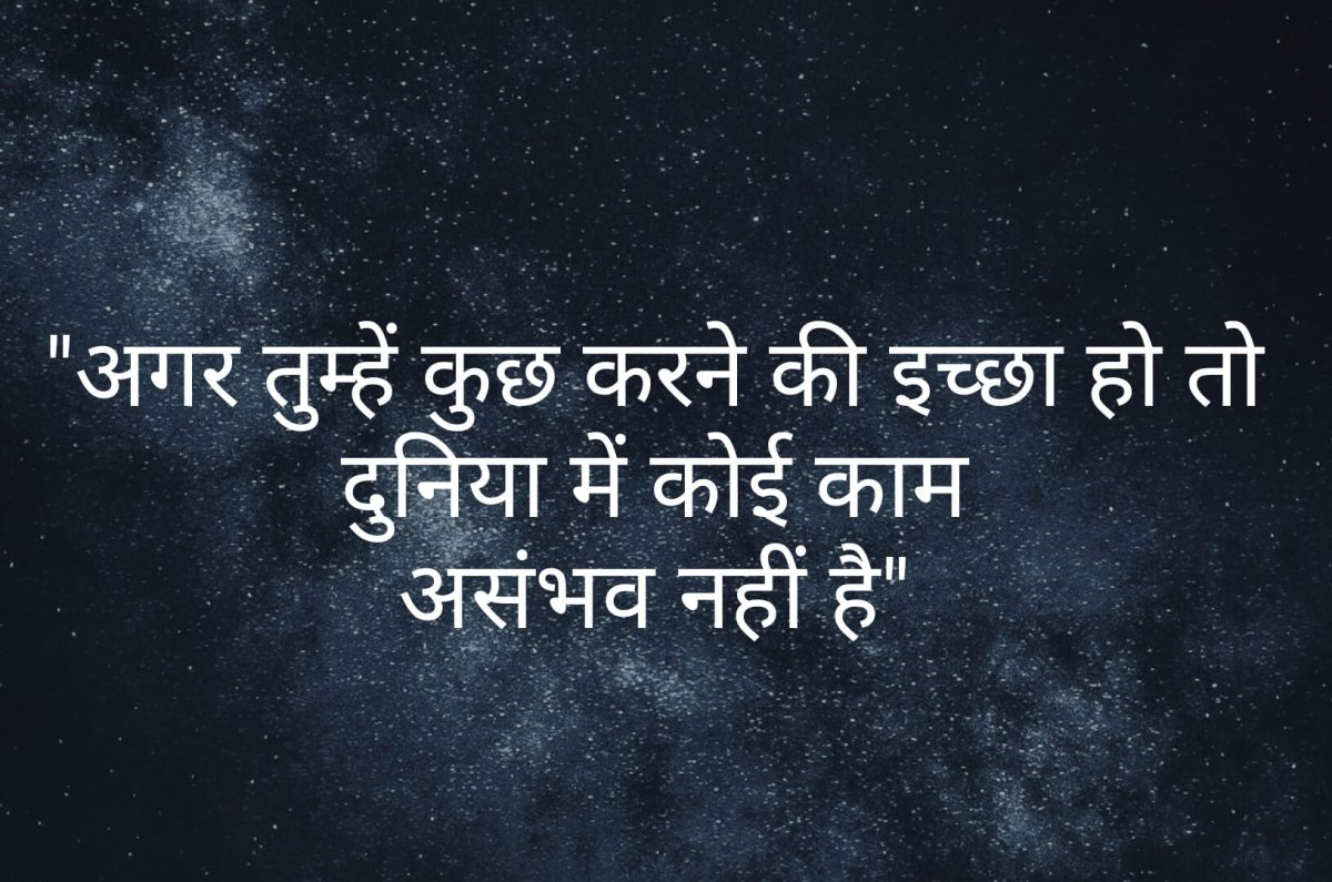 Motivational Thoughts Shayari in Hindi
