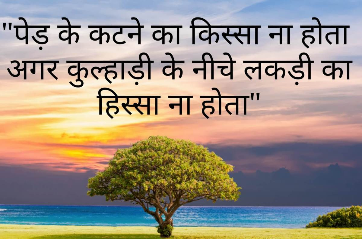 Two Line Motivational Shayari in Hindi