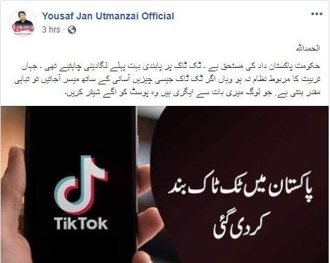 tiktok ban in pakistan,tiktok banned,  Pakistan bans tiktok, tiktok is banned in Pakistan,tiktok banned in pakistan 2020,tiktok pakistan,is pubg banned in pakistan,is tiktok banned in india,tiktok apk,