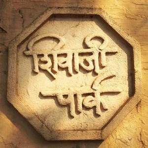 Greetings from Mumbai!