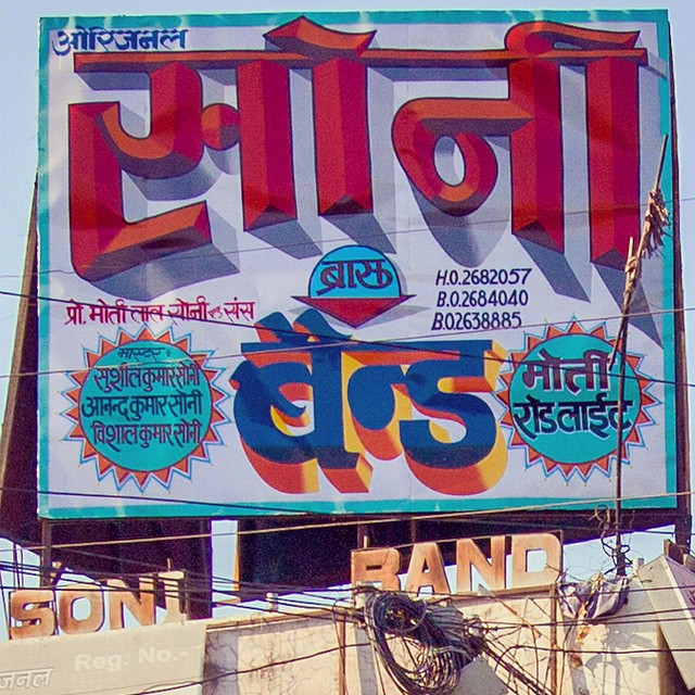 Soni Band sign. From Lucknow.