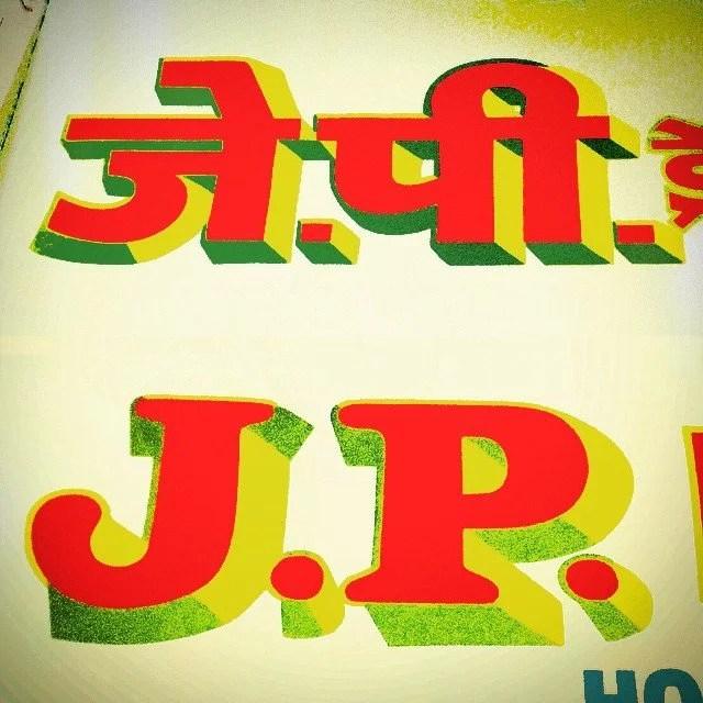 जे.पी. J.P.