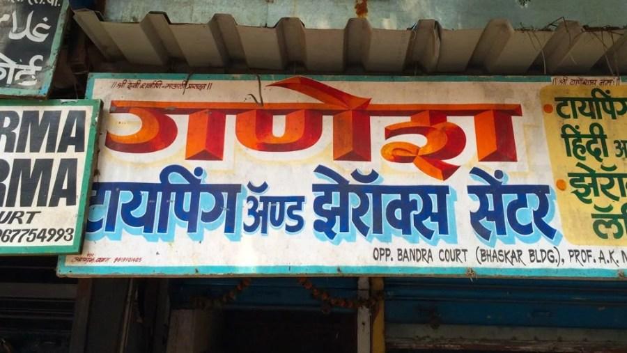 Misc Mumbai (Handpainted) Signs Vol. 1