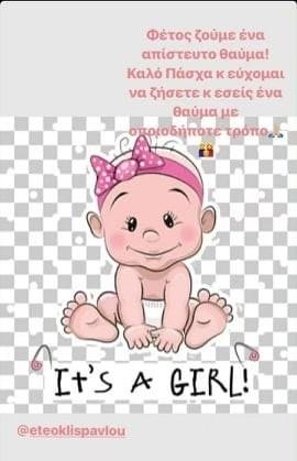 Ελένη Χατζίδου: Αποκάλυψε το φύλο του μωρού!