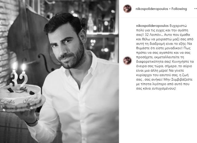 Νίκος Πολυδερόπουλος: Πόσο χρονών έγινε ο Ορφέας του «Τατουάζ»;