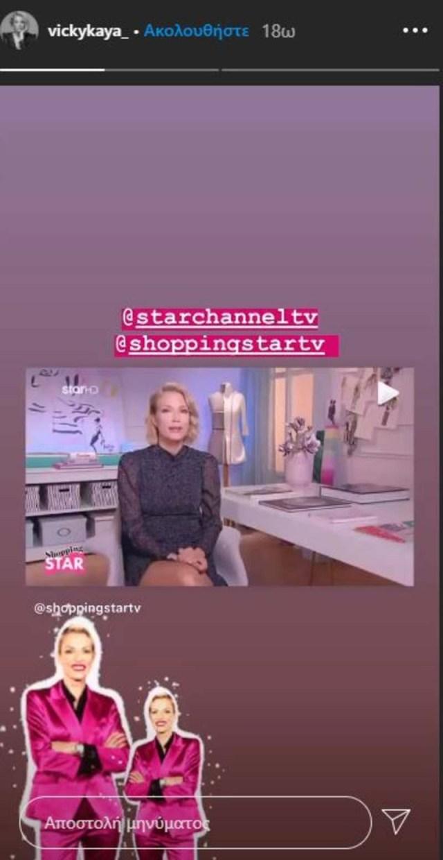 Βίκυ Καγιά shopping star ανακοίνωση